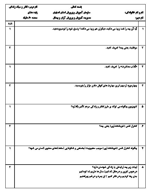 آزمون نوبت دوم تفکر و سبک زندگی پایه هشتم مدرسه شهید سرکاری | اردیبهشت 1397