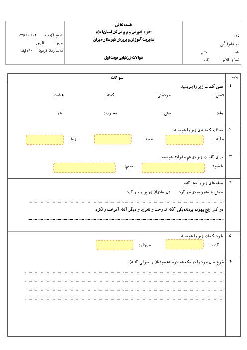 آزمون نوبت اول فارسی ششم دبستان طالقانی مهران | دی 96: درس 1 تا 8