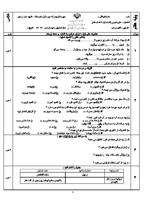 آزمون نوبت اول علوم تجربی هفتم مدرسه شهید رنجبر | دی 96