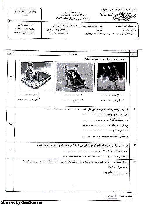 امتحانات نوبت دوم تفکر و سواد رسانهای پایۀ دهم مدارس سرای دانش تهران - خرداد 96