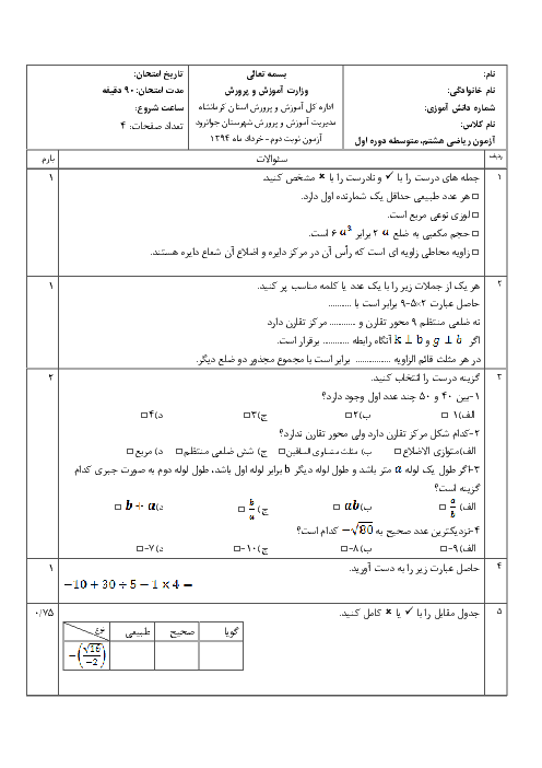 آزمون هماهنگ ریاضی  نوبت دوم پایه هشتم (نوبت عصر) جوانرود l خرداد ماه 94