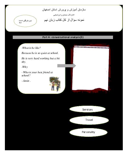 نمونه سوال پيشنهادي نوبت دوم زبان انگليسي نهم | اداره كل سنجش و ارزشيابي استان اصفهان