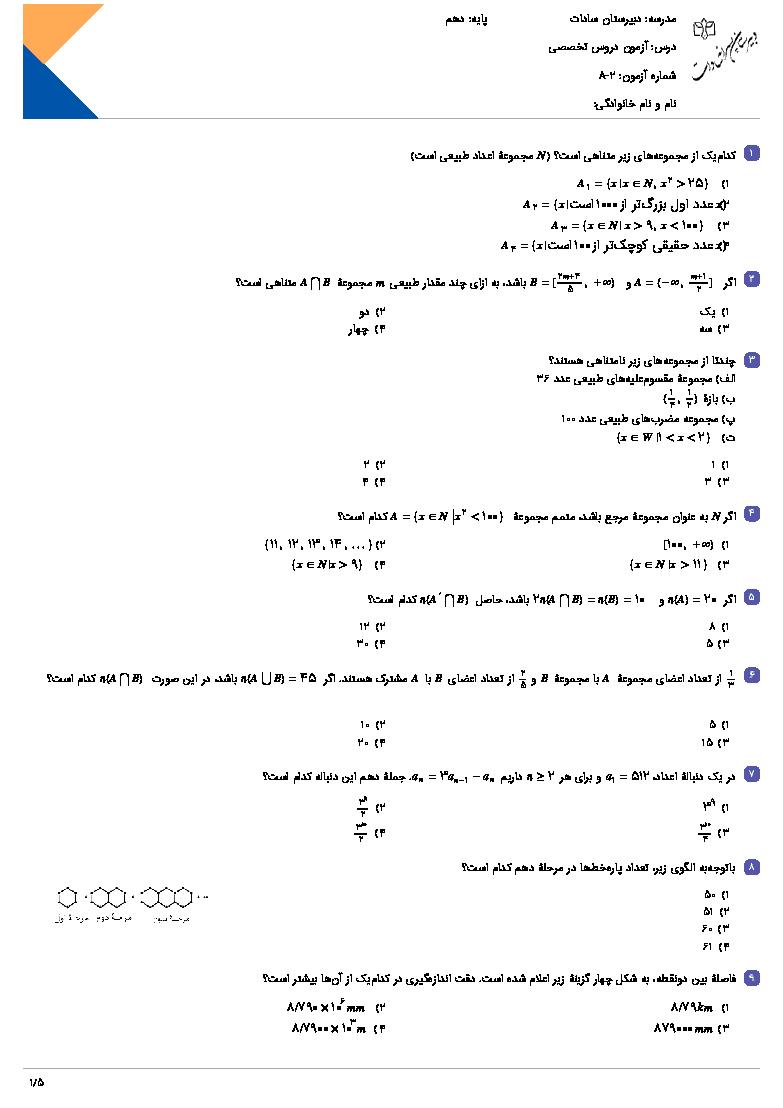 آزمون جامع دهم رشتۀ تجربی دبیرستان دوره دوم سادات اصفهان   دروس اختصاصی ( سری 1 )