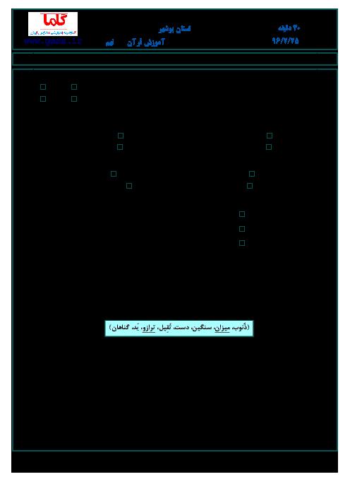 سؤالات و پاسخنامه امتحان هماهنگ استانی نوبت دوم خرداد ماه 96 درس آموزش قرآن پایه نهم | استان بوشهر