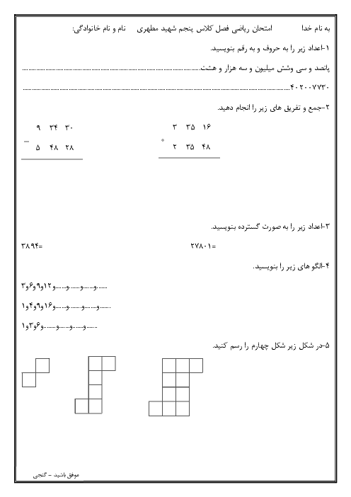آزمونک ریاضی پایه پنجم دبستان شهید مطهری کهریز    فصل 1: عدد نویسی و الگوها