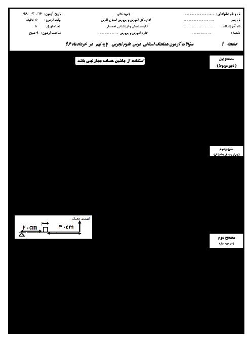 سؤالات و پاسخنامه امتحان هماهنگ استانی نوبت دوم خرداد ماه 96 درس علوم تجربی پایه نهم | استان فارس