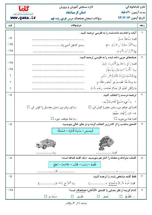 سوالات امتحان هماهنگ استانی نوبت دوم خرداد ماه 96 درس عربی پایه نهم | استان کرمانشاه
