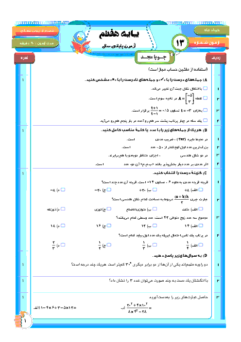 نمونه سوال پایانی نوبت دوم  درس ریاضی هفتم | خردادماه
