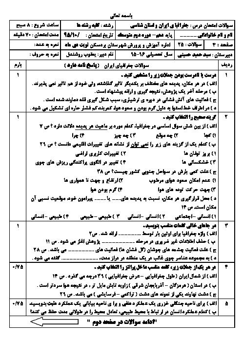 سوالات امتحان نوبت اول جغرافیای ایران(1) پایه دهم | دبیرستان سید حمید حسینی بردسکن- دی 95