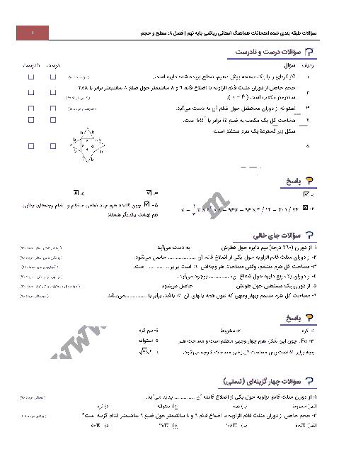 سؤالات امتحانات هماهنگ استانی فصل هشتم ریاضی نهم با جواب | درس 3: سطح و حجم