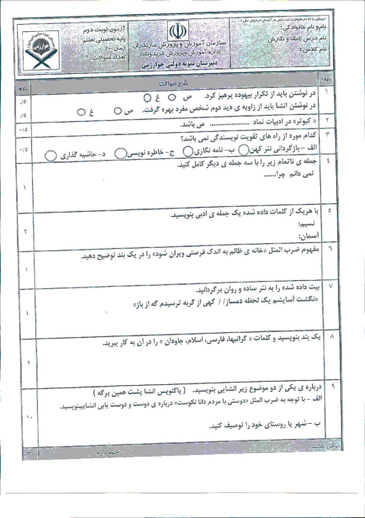 امتحان انشا و نگارش فارسی پایه هفتم | دبیرستان نمونه دولتی خوارزمی: خرداد 94