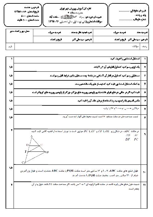 امتحان نوبت اول هندسه (1) پایه دهم رشته ریاضی با پاسخ | دبیرستان سرای دانش واحد سعادت آباد