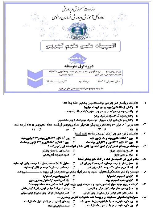 المپیاد علوم تجربی پایۀ هشتم استان خراسان رضوی (30 سؤال تستی ) | مرحلۀ دوم: اردیبهشت 96