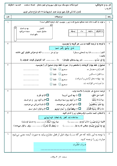 آزمون آمادگی نوبت دوم آموزش قرآن پایه نهم مدرسه سهروردی تهم | درس اول: سوره شوری و زخرف تا درس دوازدهم: سوره شمس و توحید