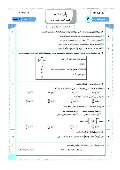 آزمون ریاضی پایه نهم نوبت اول +پاسخ| جویا مجد شماره 6 دی ماه 94