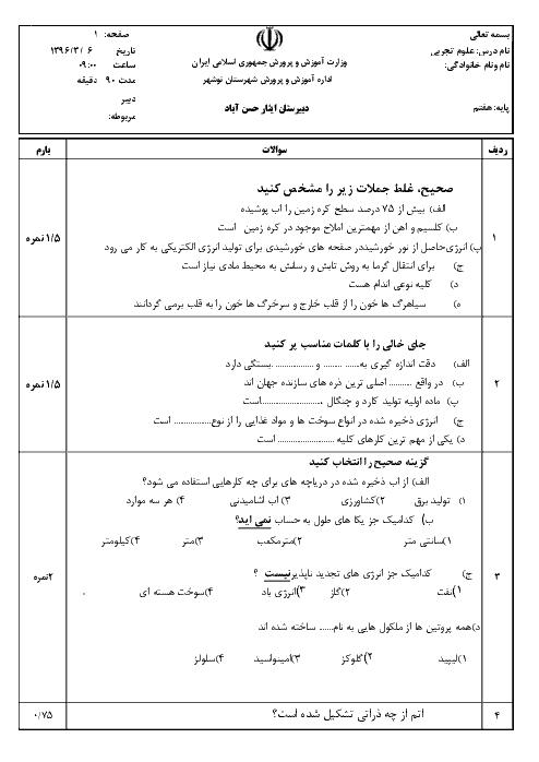 آزمون نوبت دوم علوم تجربی هفتم دبیرستان ایثار حسن آباد نوشهر با جواب - خرداد 96