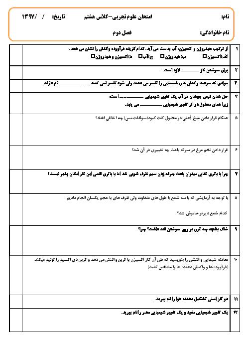 امتحان فصل 2 علوم تجربی هشتم مدرسه امام حسن مجتبی | تغییرهای شیمیایی در خدمت زندگی