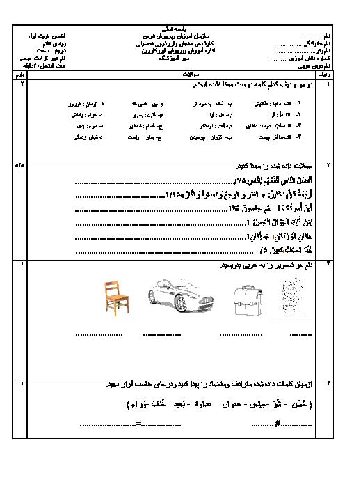 امتحان نوبت اول عربی پایه هفتم ناحیه قیر و کارزین