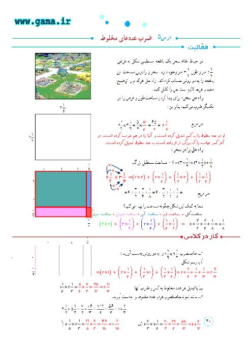 پاسخ فعالیت و کار در کلاس و تمرین ریاضی پنجم دبستان   فصل 2: ضرب عددهای مخلوط و ساده کردن کسرها