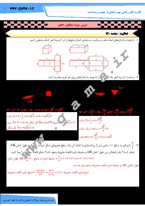 راهنمای گام به گام ریاضی نهم فصل 8: حجم و مساحت (درس سوم: سطح و حجم)