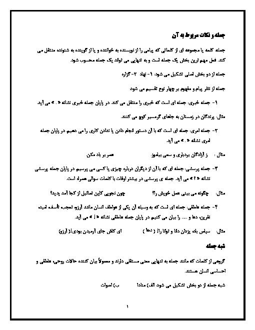جزوه دستور زبان فارسی دوره اول متوسطه (پایه های هفتم، هشتم و نهم)