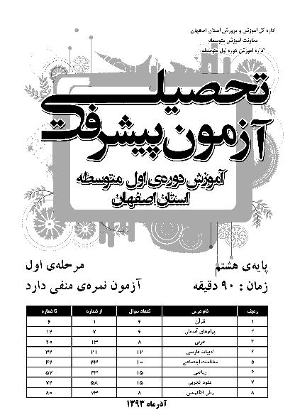 مرحله اول آزمون پیشرفت تحصیلی دانش آموزان پایه هشتم استان اصفهان با کلید |  آذر ماه 1393