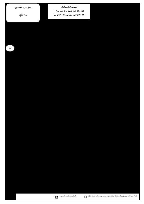 آزمون نوبت دوم دین و زندگی (1) مشترک ریاضی و تجربی پایه دهم دبیرستان البرز نو منطقۀ 6 تهران | خرداد 96 + پاسخ