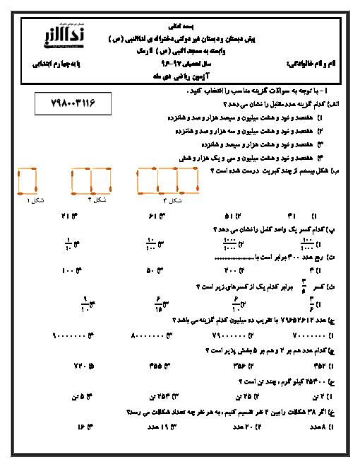 آزمون نوبت اول ریاضی چهارم دبستان دخترانۀ نداء النبی منطقه 8 تهران - دیماه 96
