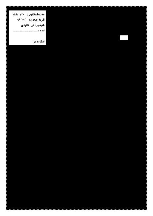 امتحان نوبت دوم فيزيک (1) دهم رشته رياضی دبیرستان علامه طباطبایی مشهد | خرداد 96