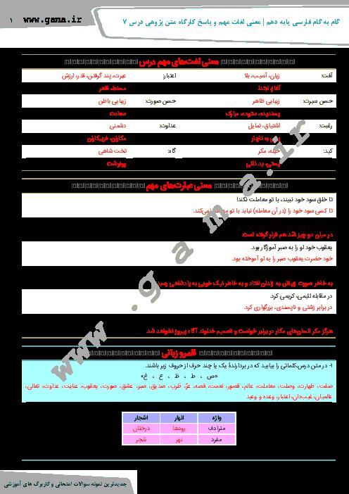 راهنمای گام به گام  فارسی (1) دهم عمومی کلیه رشته ها |  درس 7: جمال و کمال