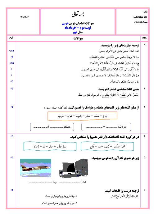 نمونه سوالات استاندارد آزمون نوبت دوم عربی نهم با پاسخ تشریحی| سری 2