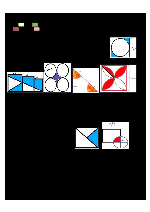 آزمون ریاضی ششم دبستان قیام گچساران | فصل 5: اندازه گیری