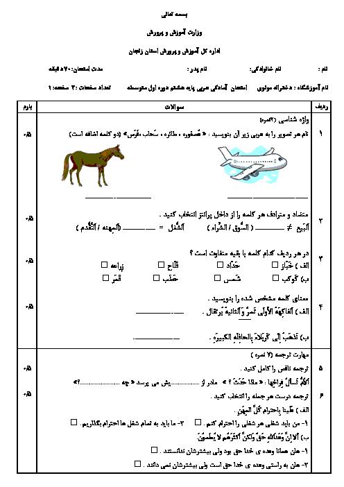 آزمون آمادگی نوبت دوم عربی پایه هشتم مدرسه مولوی | اردیبهشت 1397