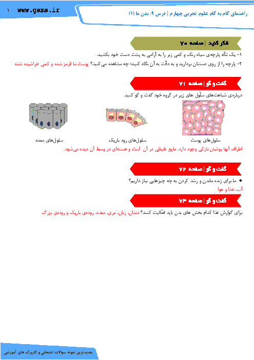 راهنمای گام به گام علوم تجربی چهارم | درس 9: بدن ما (1)