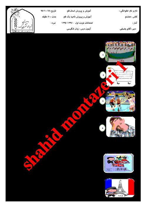 امتحان نوبت اول انگلیسی هشتم مدرسۀ شهید محمد منتظری قم | دی 96