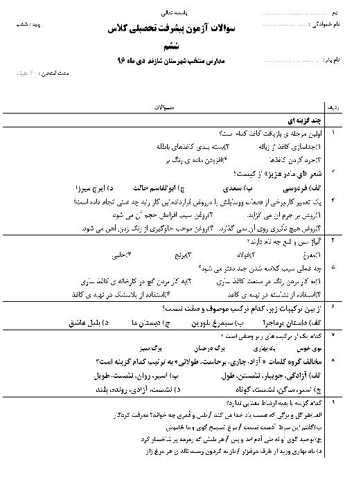 آزمون پیشرفت تحصیلی دروس فارسی و علوم و اجتماعی و هدیه ششم  دبستان + کلید | دی ماه96