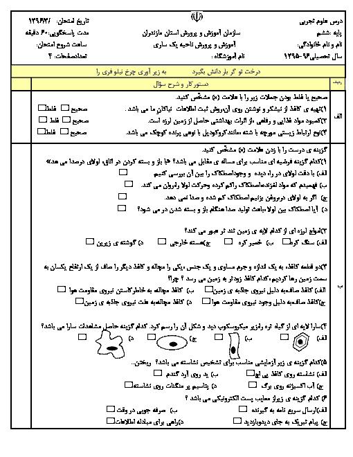 آزمون نوبت دوم علوم تجربی پایه ششم دبستان شهید معلم کلایی | خرداد 1396 + پاسخ