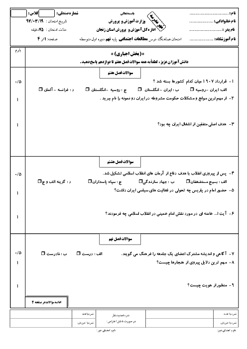 امتحان هماهنگ استانی مطالعات اجتماعی پایه نهم نوبت دوم (خرداد ماه 97)   استان زنجان + پاسخ