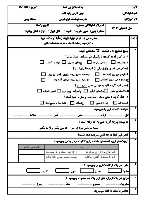 آزمون مدادکاغذی فارسی ششم دبستان هوشمند شیخ طوسی | پایانی بهمن 96: درس 10 تا 15