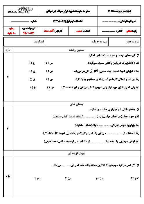 سوالات امتحان مستمر علوم تجربی هشتم دبیرستان سرای دانش واحد حافظ با جواب | شیمی: فصل 1 تا 3
