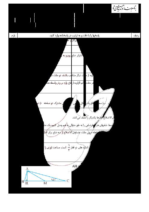 آزمون نوبت دوم هندسه (1) دهم رشته رياضی دبیرستان غیردولتی موحد - خرداد 96