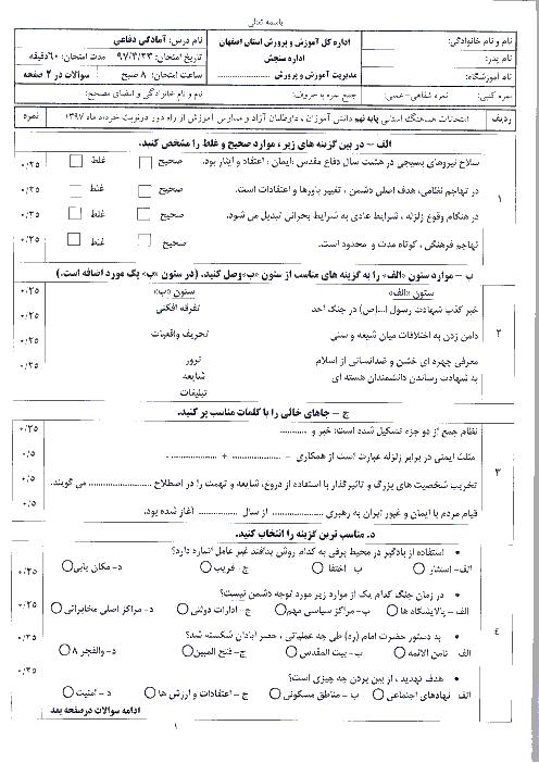 امتحان هماهنگ استانی آمادگی دفاعی پایه نهم نوبت دوم (خرداد ماه 97) | استان اصفهان + پاسخ