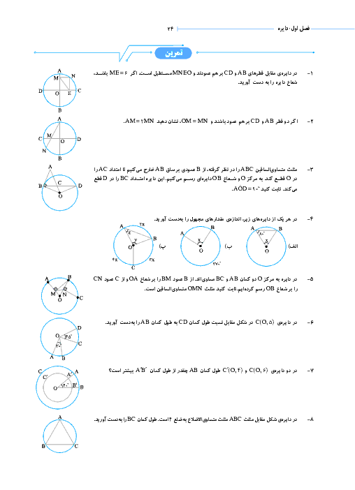 تمرین های تکمیلی هندسه (2) پایه یازدهم رشته ریاضی + پاسخ   فصل اول- درس 1: مفاهیم اولیه و زاویه ها در دایره