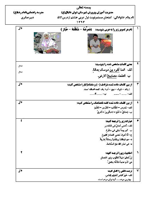 امتحان عربی هشتم | نوبت اول : درس 1 تا 5