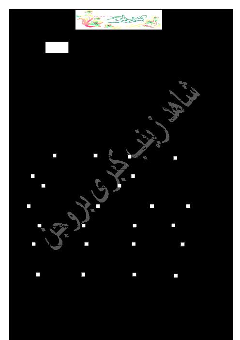 آزمون نوبت دوم علوم تجربی هشتم دبیرستان شاهد زینب کبری بروجن | خرداد 95