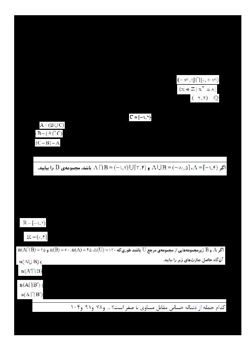 امتحان مستمر ریاضی (1) دهم رشته رياضی و تجربی با جواب | فصل اول: مجموعه، الگو و دنباله