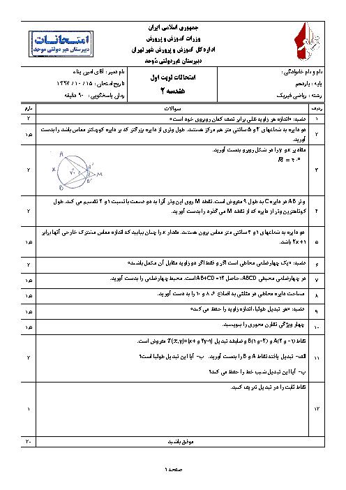 سوالات و پاسخنامه امتحان ترم اول هندسه (2) یازدهم دبیرستان موحد | دی 1397