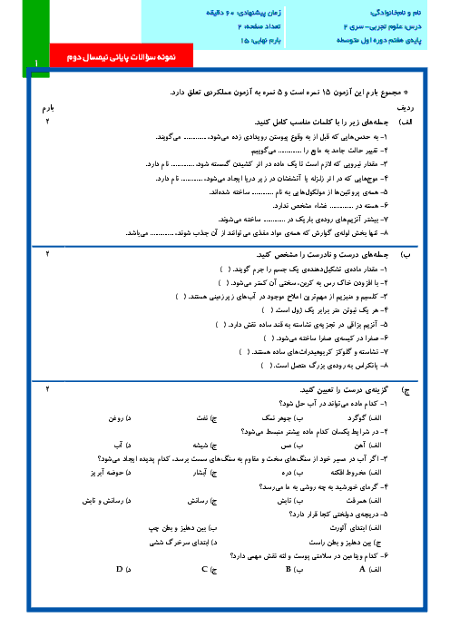 نمونه سوالات پایانی نوبت دوم درس علوم تجربی پایه هفتم با پاسخنامه تشریحی   سری(2)