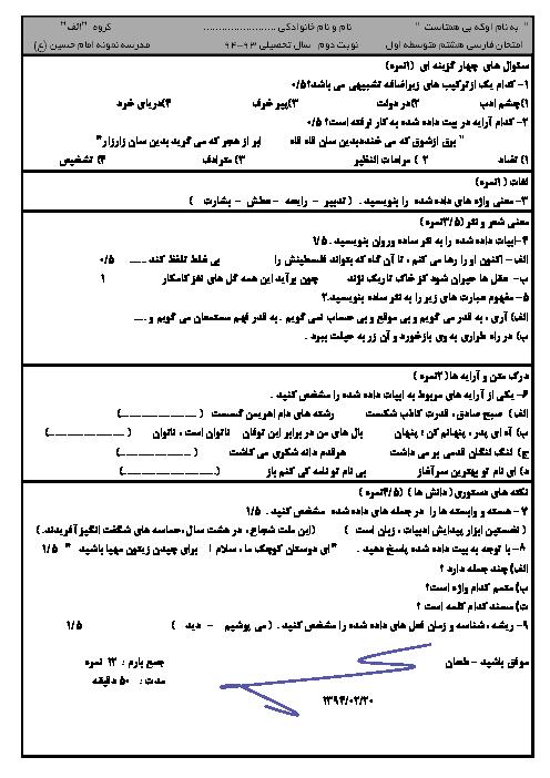 امتحان نوبت دوم فارسی هشتم | مدرسه نمونه امام حسین (ع)