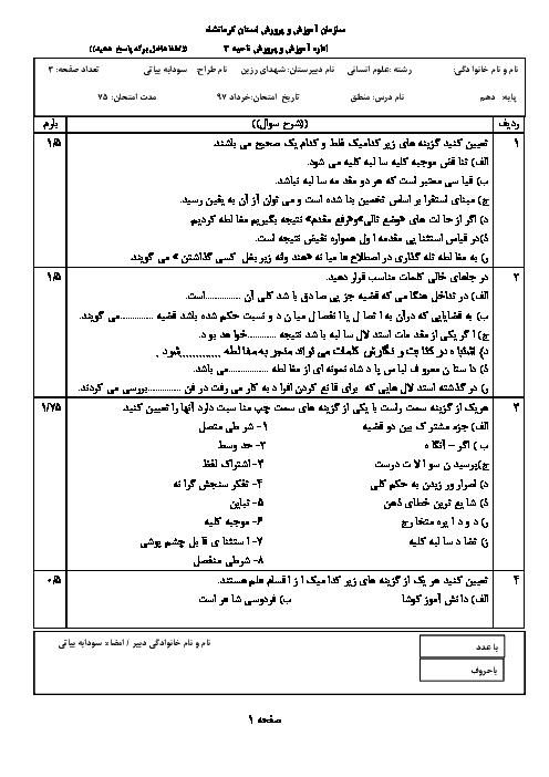 آزمون نوبت دوم منطق پایه دهم دبیرستان شهدای رزین | خرداد 1397 + پاسخ
